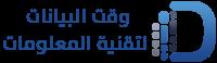 وقت البيانات-شركة برمجة تصميم مواقع في السعودية