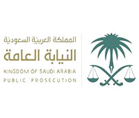 المملكة-العربية-السعودية-النيابة-العامة