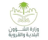 وزارة-الشؤن-البلدية-والقروية