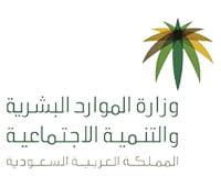 وزارة الشؤون القروية